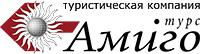 Амиго турс Amigo tours