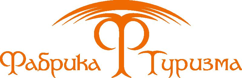Фабрика Туризма. Казань
